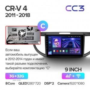 Штатная автомагнитола на Android TEYES CC3 для Honda CR-V 4 RM RE 2011-2018 (Версия C)