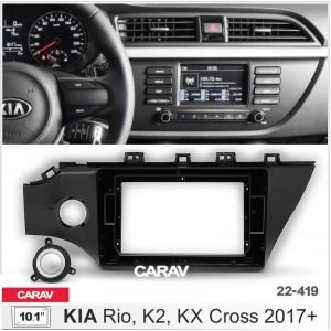 Переходная рамка CARAV 22-419 для Kia