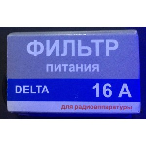 Фильтр питания DELTA 16A