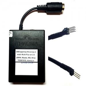 MP3 USB адаптер ТРИОМА MULTI-FLIP для BMW (ТИП 3+6PIN)