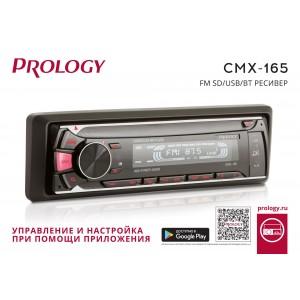 Автомагнитола PROLOGY CMX-165