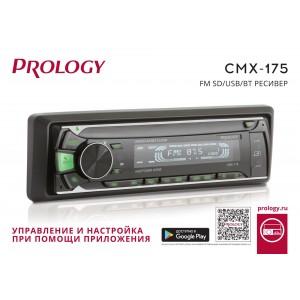 Автомагнитола PROLOGY CMX-175