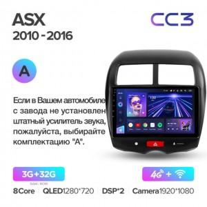Штатная автомагнитола на Android TEYES CC3 для Mitsubishi ASX 1 2010-2016 (Версия А)