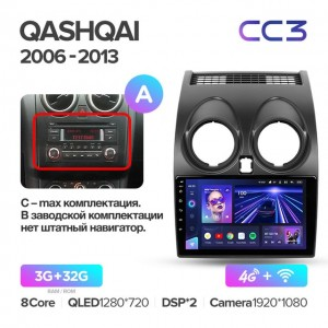 Штатная автомагнитола на Android TEYES CC3 для Nissan Qashqai 1 J10 2006-2013 (Верия А)