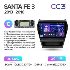 Штатная автомагнитола на Android TEYES CC3 для Hyundai Santa Fe 3 2013-2016 (Версия C)