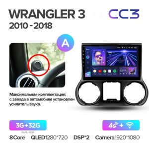 Штатная автомагнитола на Android TEYES CC3 для Jeep Wrangler 3 JK 2010-2018 (версия A)