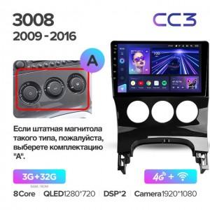Штатная автомагнитола на Android TEYES CC3 для Peugeot 3008 1 2009-2016 (версия A)